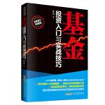 基金投资入门与实战技巧(新手投基指南,多家网上书店投资类书籍Top50畅销书)