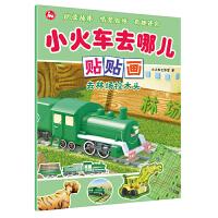 小火车去哪儿贴贴画――去林场拉木头