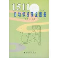 1511型自动织机保全图册(第三版)