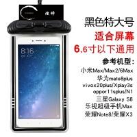 手机防水袋小米max26.5寸潜水套oppor11s触屏游泳vivox20plus华为