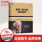 彼得・林奇的成功投资(典藏版) 机械工业出版社