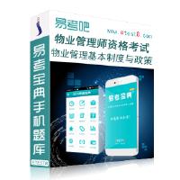 2019年全国物业管理师资格考试(物业管理基本制度与政策)易考宝典软件(建设部)(手机版)