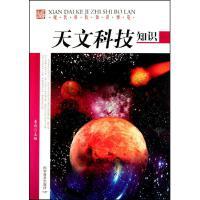 天文科技知识/现代科技知识博览 陈海燕|主编:李杉