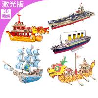 3DIY木质立体拼图木制拼装模型立体3D拼图木质成人手工制作儿童diy玩具航母龙舟船模型