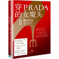 【中信社】魔头归来-穿PRADA的女魔头-II