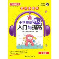 名师手把手小学英语听力入门与提高(3年级)(附MP3光盘)