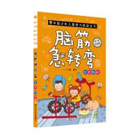 中国少年儿童智力挑战全书:脑筋急转弯・出奇制胜(彩绘注音版)