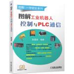 图解工业机器人控制与PLC通信