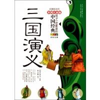 三国演义(拓展阅读本彩图注音版)/孩子一定要读的中国经典成长