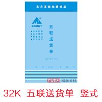 主力财务用品财务凭证五联送货单 32K五联送货单竖式 5联销货单据 无碳复写带垫板