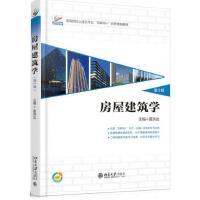 房屋建筑学(第3版)