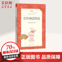 中外神话传说 人民文学出版社