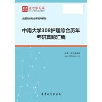 中南大学308护理综合历年考研真题汇编【手机APP版-赠送网页版】