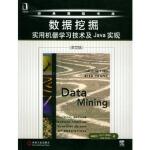 数据挖掘:实用机器学习技术及Java实现(英文版)――经典原版书库