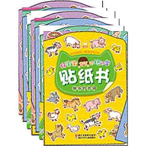 好宝宝边玩边学贴纸书(全8册)