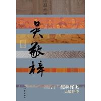 儒林怪杰――吴敬梓传(精)