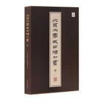 北京大学藏西汉竹书[伍](《节》《雨书》《堪舆》《荆决》《六博》)
