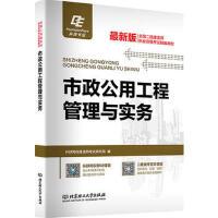【BLG】市政公用工程管理与实务