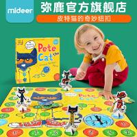MiDeer弥鹿儿童桌面游戏皮特猫奇妙纽扣幼儿亲子互动益智早教玩具