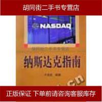 【二手旧书8成新】纳斯达克指南 卢圣宏 上海财经大学出版社 9787810494526