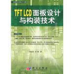 TFT L面板设计与构装技术