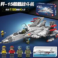 森宝积木兼容乐高玩具男孩益智力拼装歼15战斗机模型儿童拼插飞机