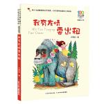 百年百部中国儿童文学经典书系(精选注音书):我有友情要出租