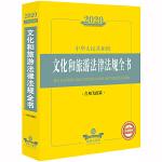 2020中华人民共和国文化和旅游法律法规全书(含相关政策)