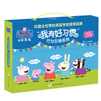 小猪佩奇书籍我有好习惯全套10册儿童美绘本书0-1-2-3-4-5-6周岁宝宝睡前故事亲子早教启蒙幼
