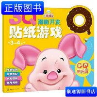 【旧书9成新】【正版现货】3Q潜能开发贴纸游戏-(3~4岁)・小熊维尼CQ贴乐园 /美国迪士尼?