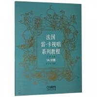 法国雷・卡视唱系列教程(1A分册)