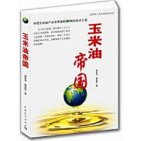 玉米油帝国:中国玉米油产业者长寿花的成功之道