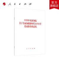 中共中央国务院关于全面加强新时代大中小学劳动教育的意见 人民出版社