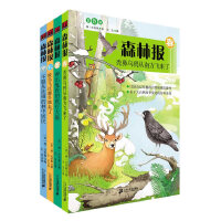森林报系列 彩色版(全4册)