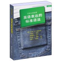 巴朗口袋指南 英语表达的标准语法