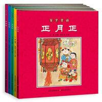 百岁童谣(全五册)