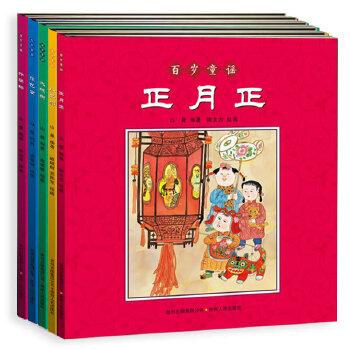 """百岁童谣(全五册) 入选""""中国小学生基础阅读书目""""。民俗学家山曼先生精心编选民间童谣精品,图画朴拙清新。改版重现,向经典致敬。适读年龄:3-7岁。(蒲公英童书馆出品)"""