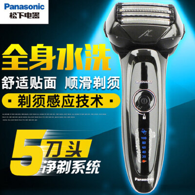 Panasonic/松下 电动剃须刀ES-LV54 充电交流两用式5刀头胡须感应器 全身水洗 支持* 1小时快充 水洗 电量显示