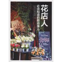 花店人必须知道的那些事儿 中国林业出版社
