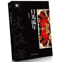 [二手旧书9成新]日光流年,阎连科,天津人民出版社