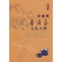 普洱茶文化大观