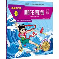 我会自己读 第4级 哪吒闹海 辽宁少年儿童出版社