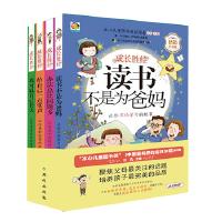 成长圣经・小学生卷・第一辑(全四册)冰心儿童图书奖获得者彭凡作品《读书不是为爸妈》《办法总比困难多》