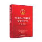 中华人民共和国安全生产法专家解读