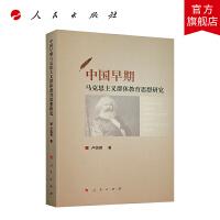 中国早期马克思主义群体教育思想研究