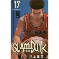 SLAM DUNK 新装再�版 17