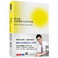 包邮台版 能自处也能跟别人好好相处 成熟大人该有的33个心理习惯 刘轩Xuan Liu 9789864796267 天
