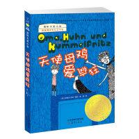 国际大奖小说――天使母鸡爱疯狂