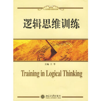 逻辑思维训练——人文素质教育教材系列