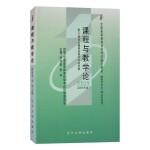 正版销售 自考教材 00467 0467 课程与教学论 钟启泉 张华 辽宁大学出版社